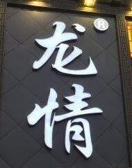 龙情大刀腰片火锅加盟