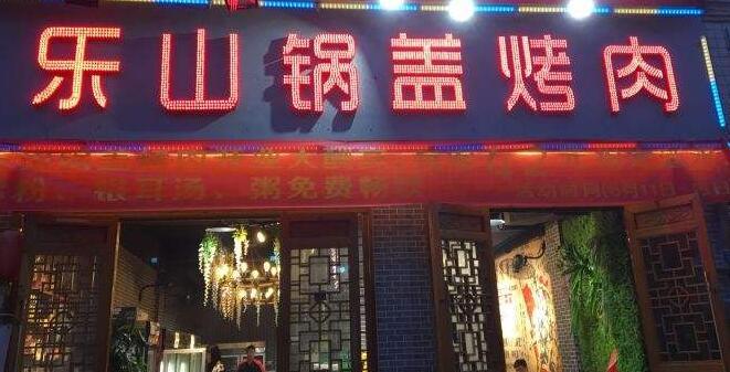 乐山锅盖烤肉加盟