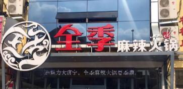 梁山全季火锅招商加盟