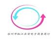 椒江岳榮軟件開發招商