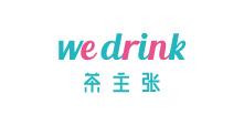 wedrink茶主张饮品招商加盟