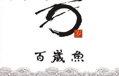 百岁鱼火锅招商加盟