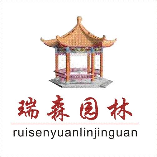 瑞森園林景觀(guan)工(gong)程(cheng)加盟