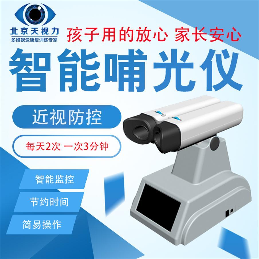 天视力哺光仪招代理