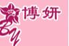博妍洗护用品加盟