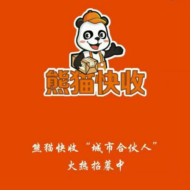 熊猫快收快递代收发招商