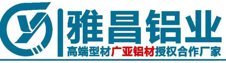 雅昌鋁業全國誠招加盟商