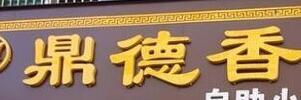 鼎德香23元自助小火锅加盟