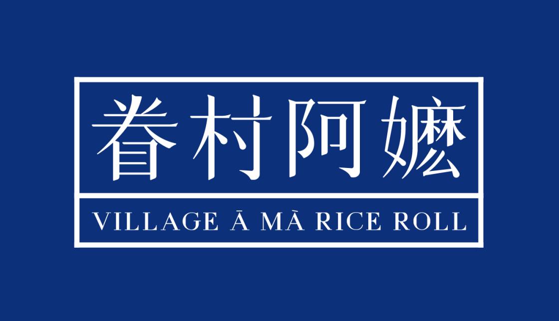 眷村阿嬷粢饭团加盟