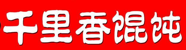 千里香餛飩王加盟