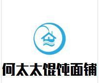何太太餛飩面鋪加盟