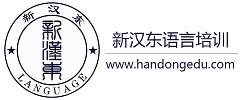日语培训加盟,韩语培训招商,汉语培训招商加盟