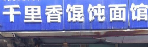 千里香小林餛飩面館加盟