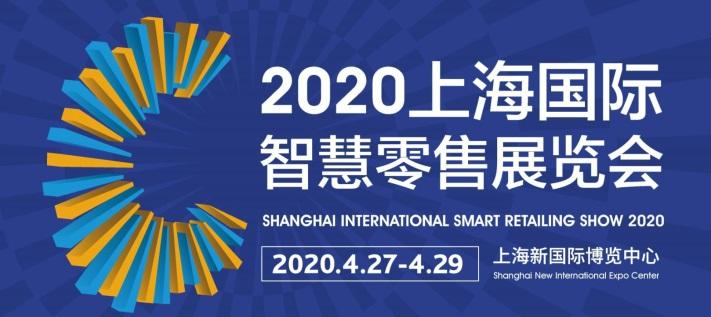 2020上海智慧零售展览会招商