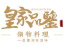 皇家品鉴涮烤火锅加盟