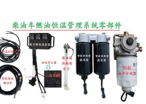新型柴油预热型滤清器招商代理