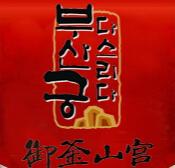 御釜山宮韓式涮烤加盟