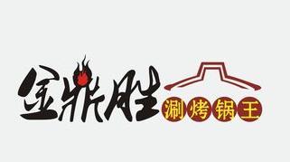 金鼎勝涮烤鍋王加盟