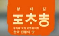 王太吉韓式涮烤加盟