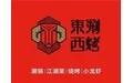 东涮西烤重庆火锅加盟