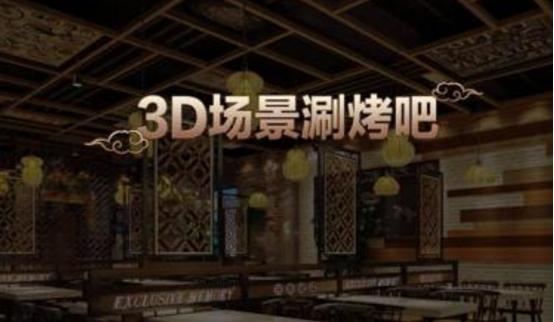 记忆3D场景涮烤吧加盟