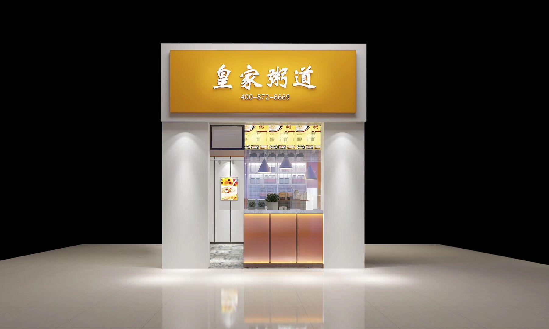 皇家粥道粥店招商