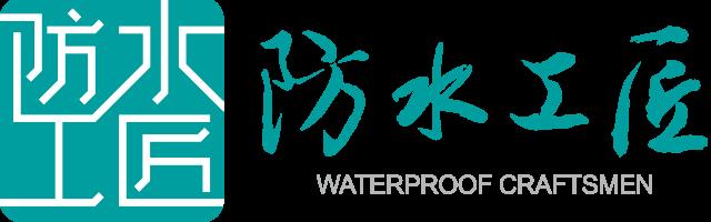 防水工匠防水维修服务加盟