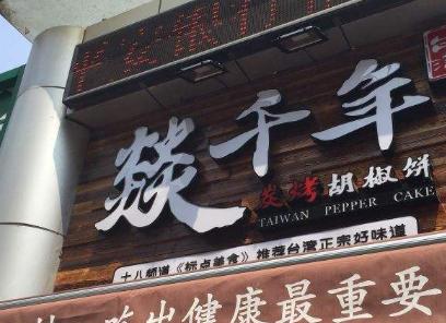 燚千年台湾炭烤胡椒饼加盟