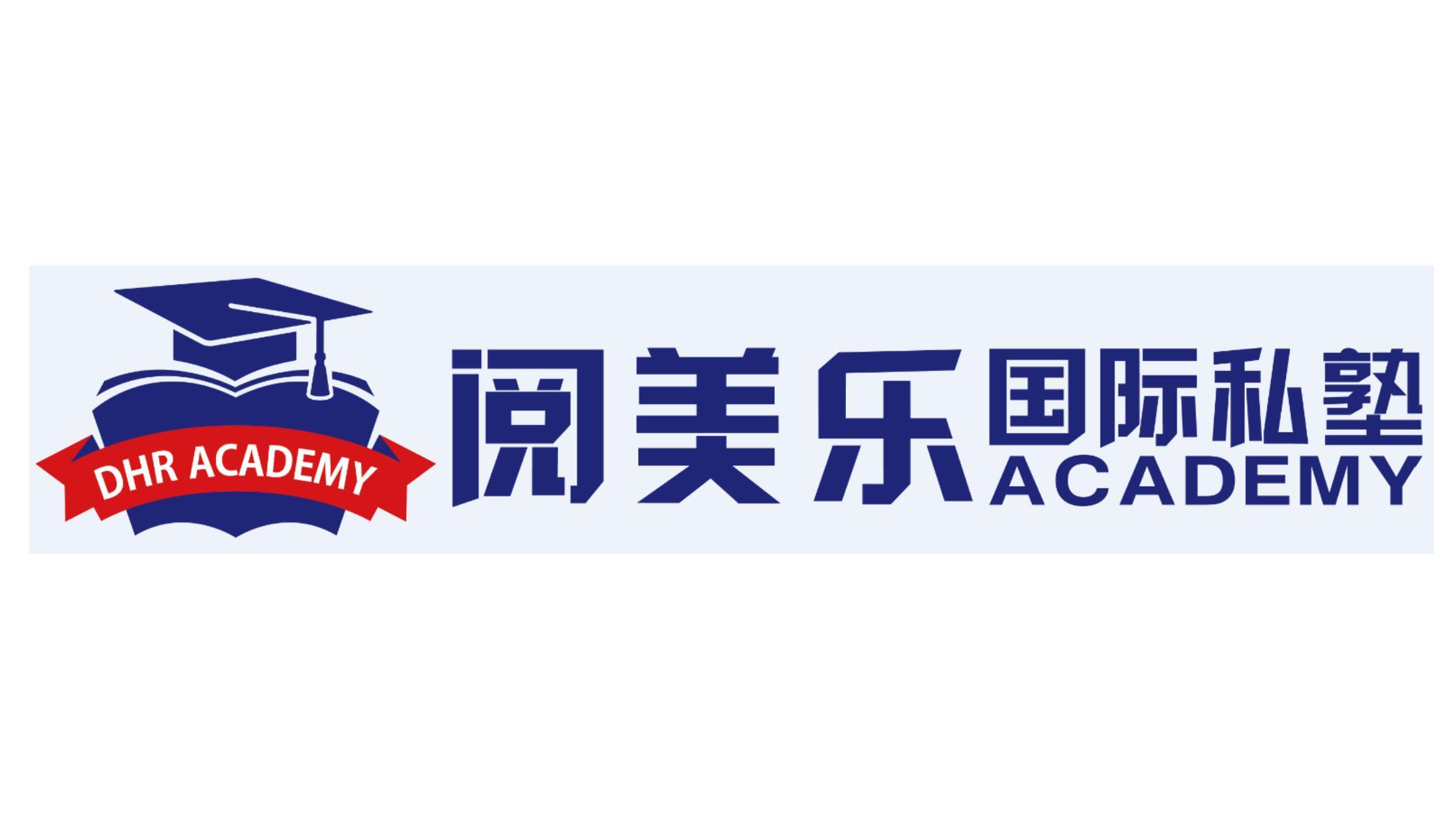 阅美乐国际私塾教育加盟