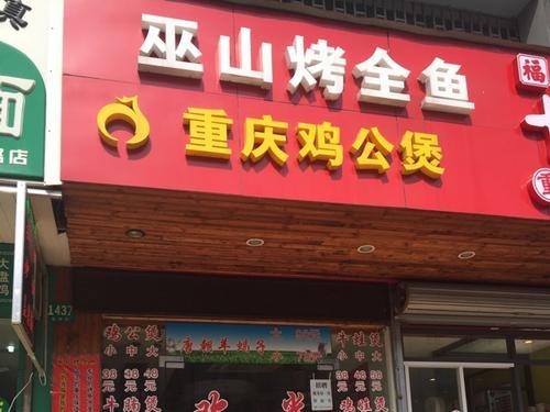 巫山烤全鱼鸡公煲加盟