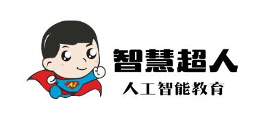 智慧超人K12人工智能教育加盟