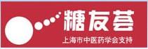 糖友荟糖尿病服务机构加盟