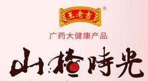 王老吉山楂时光饮料招商加盟