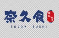 奈久食寿司加盟