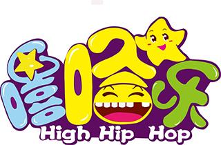 嘻哈乐室内儿童乐园加盟