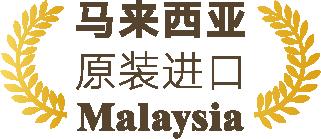马来西亚猫山王榴莲食品招商