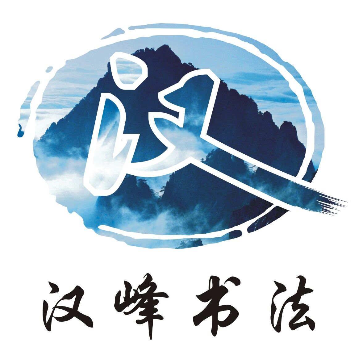 汉峰书法全国加盟