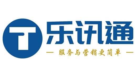 乐讯通短信平台招商