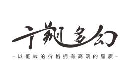 千翔多幻品牌服饰招商加盟