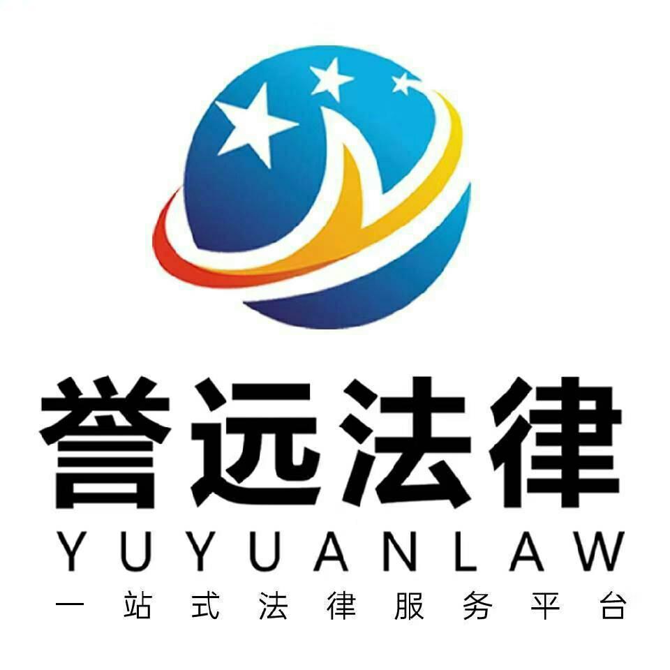 誉远法律项目招商加盟