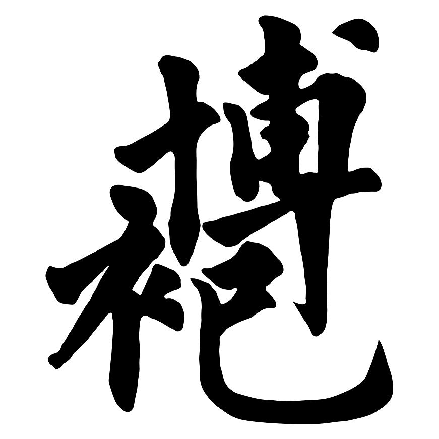 博袍服饰招商加盟