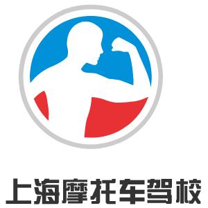 上海摩托车驾校加盟